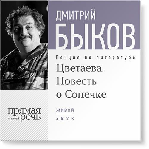 Дмитрий Быков Лекция «Цветаева. Повесть о Сонечке»