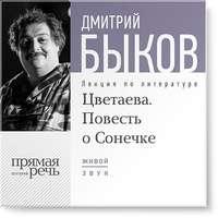Быков, Дмитрий  - Лекция «Цветаева. Повесть о Сонечке»