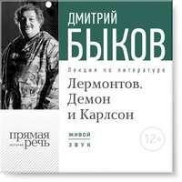 Быков, Дмитрий  - Лекция «Лермонтов. Демон и Карлсон»