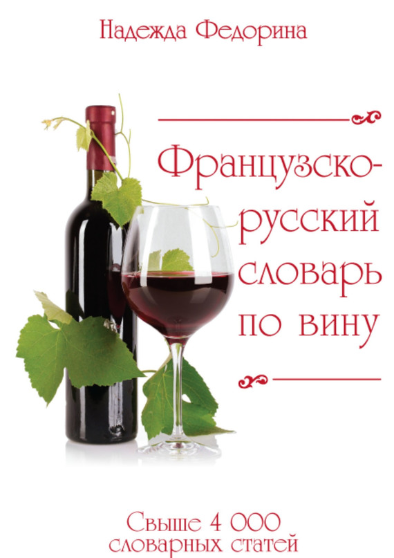 Обложка книги Французско-русский словарь по вину, автор Федорина, Надежда