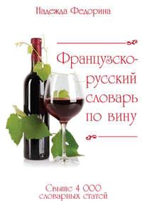 Федорина, Надежда  - Французско-русский словарь по вину