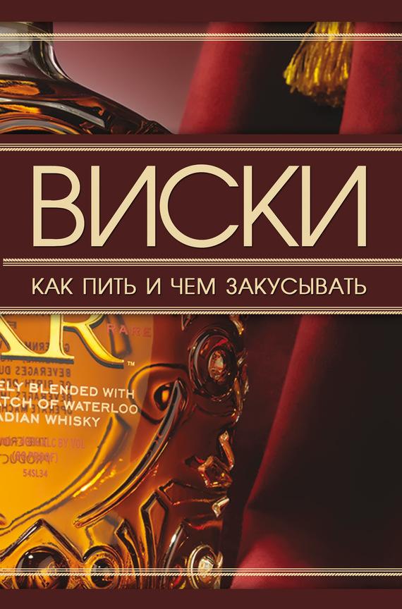 Д. И. Ермакович Виски. Как пить и чем закусывать дэвид вишарт классификация виски как выбрать виски по вкусу