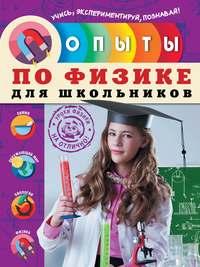 Филимонова, Н. И.  - Опыты по физике для школьников