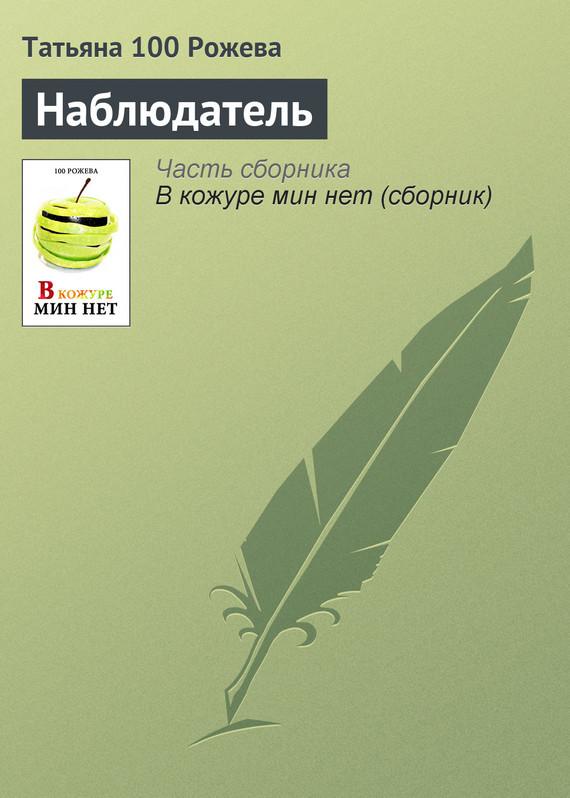 Татьяна 100 Рожева Наблюдатель татьяна 100 рожева восьмерка