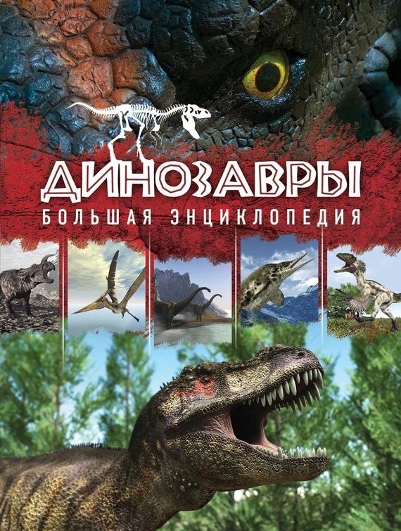 Антон Малютин Динозавры. Большая энциклопедия