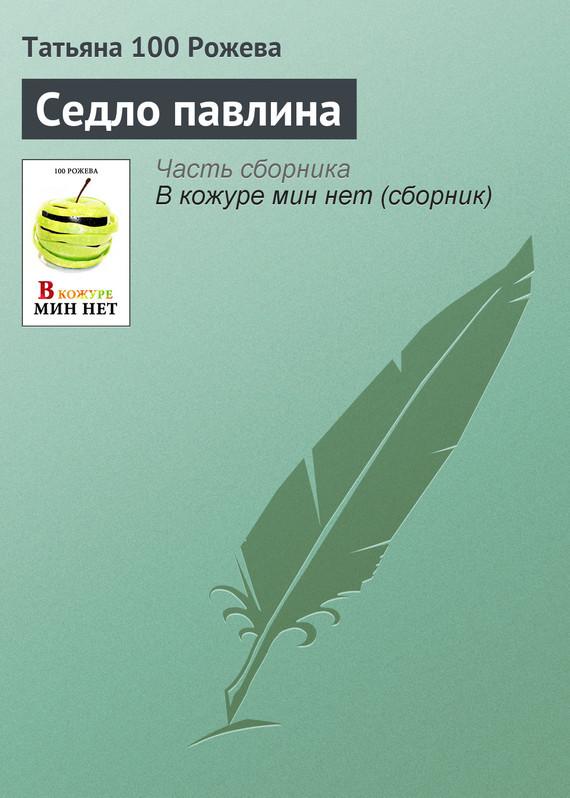Обложка книги Седло павлина, автор Рожева, Татьяна 100