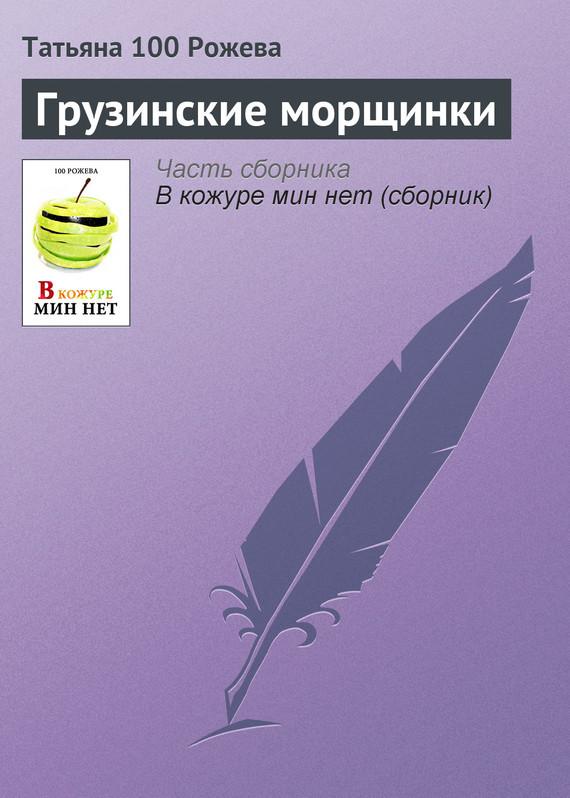 Татьяна 100 Рожева Грузинские морщинки татьяна 100 рожева один оттенок желтого