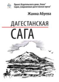 Абуева, Жанна  - Дагестанская сага. Книга I