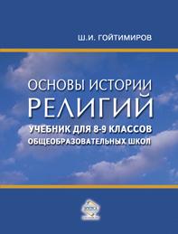 Шамиль Гойтимиров