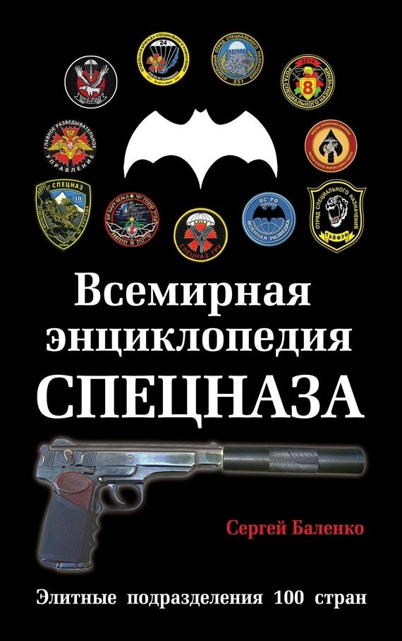 Сергей Баленко бесплатно