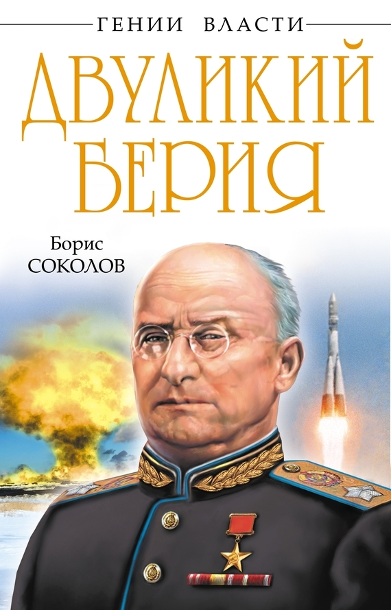 Обложка книги Двуликий Берия, автор Соколов, Борис