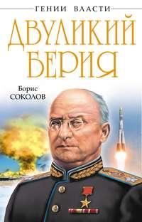 Соколов, Борис  - Двуликий Берия