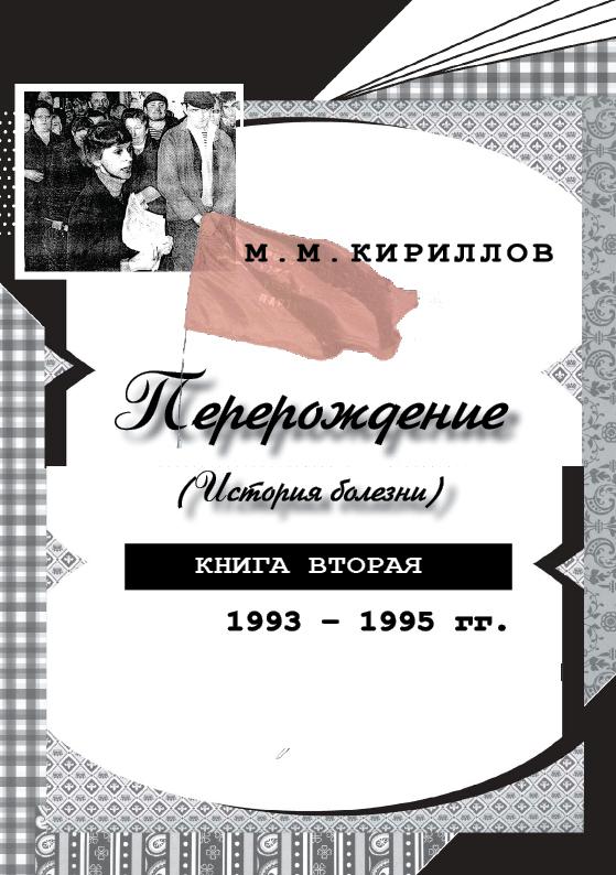 Обложка книги Перерождение (история болезни). Книга вторая. 1993–1995 гг., автор Кириллов, М. М.