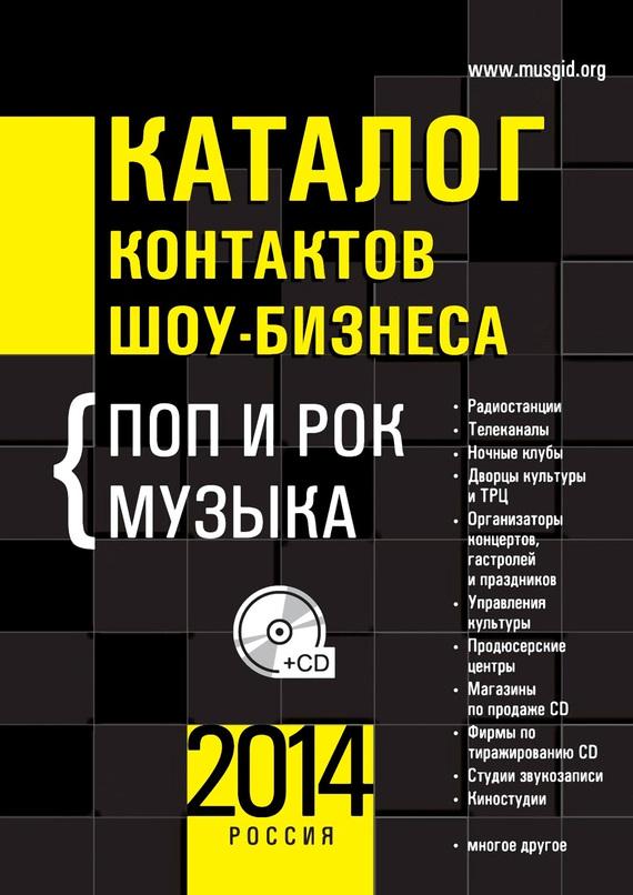 Отсутствует Каталог контактов шоу-бизнеса. Россия-2014. Поп и рок музыка baby born katalog 2014