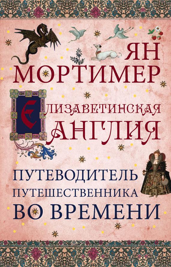 Ян Мортимер Елизаветинская Англия. Гид путешественника во времени