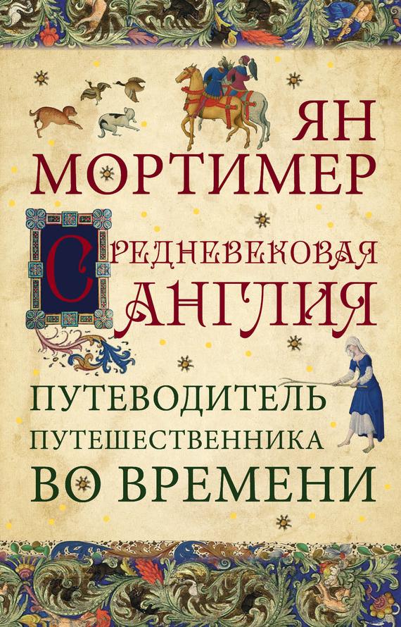 Ян Мортимер, А. Захаров - Средневековая Англия. Гид путешественника во времени