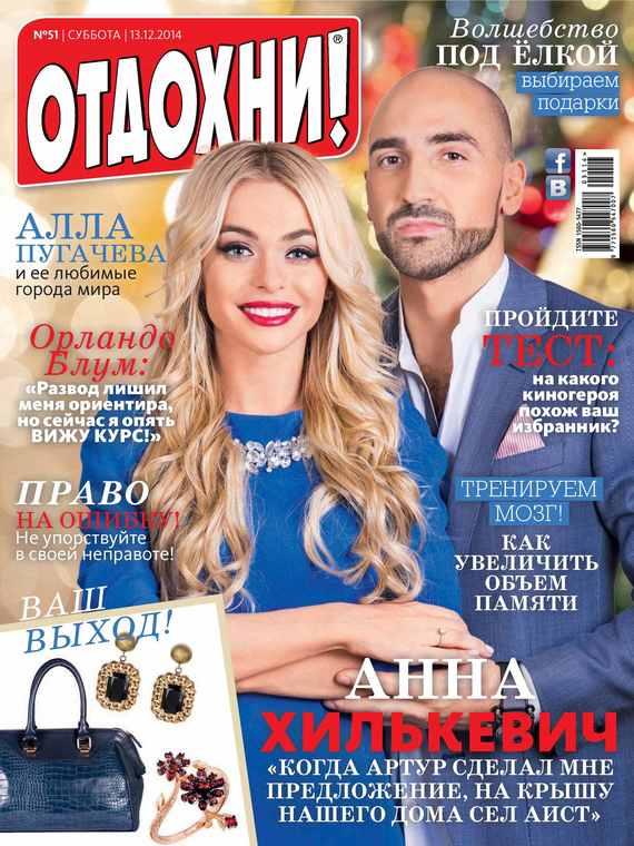 ИД «Бурда» Журнал «Отдохни!» №51/2014 ид бурда журнал отдохни 44 2014