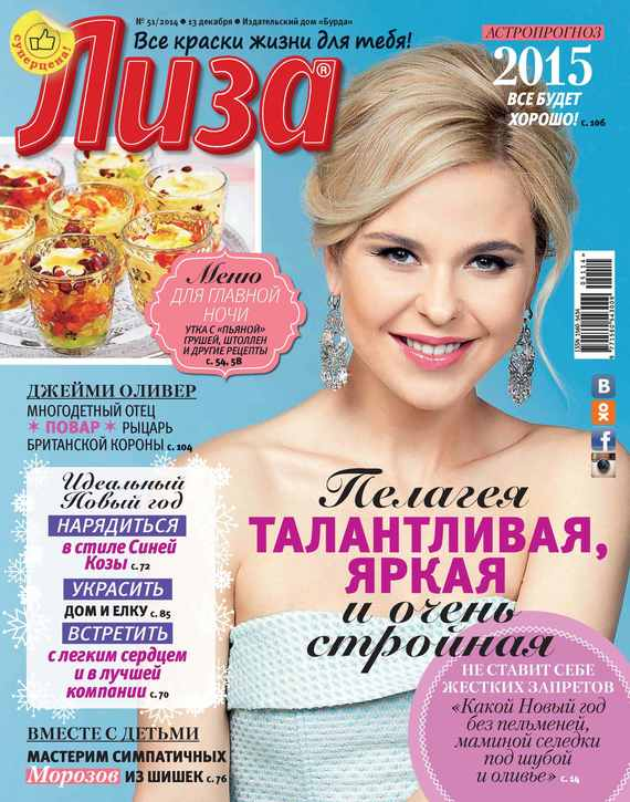 Журнал «Лиза» №51/2014