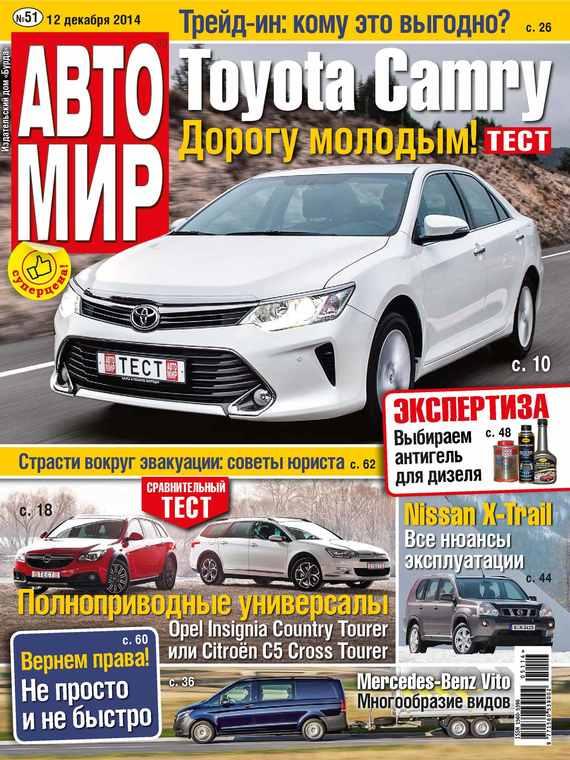 ИД «Бурда» АвтоМир №51/2014 отсутствует автомир 24 2017