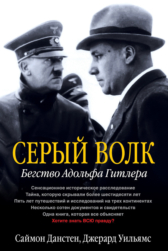 Саймон Данстен Серый волк. Бегство Адольфа Гитлера проблемы истории второй мировой войны протокол научной сессии в лейпциге с 25 по 30 ноября 1957 года
