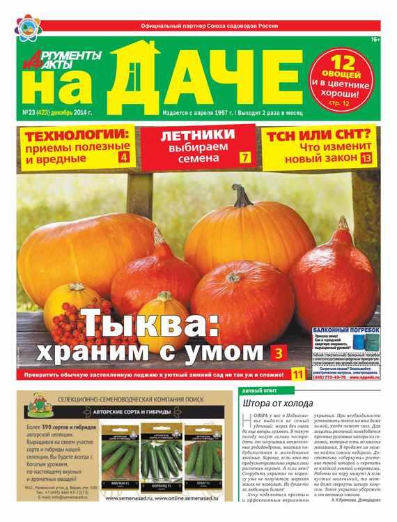 Книга Аргументы и факты. На даче. №21/2014