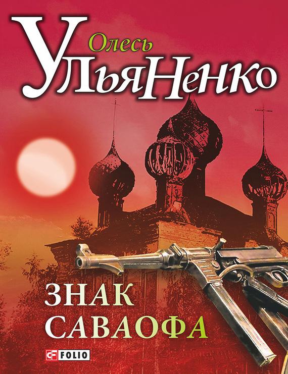 Обложка книги Знак Саваофа, автор Ульяненко, Олесь