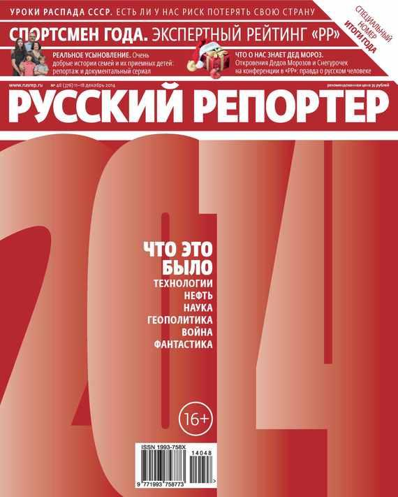 Отсутствует Русский Репортер №48/2014 русский инструмент