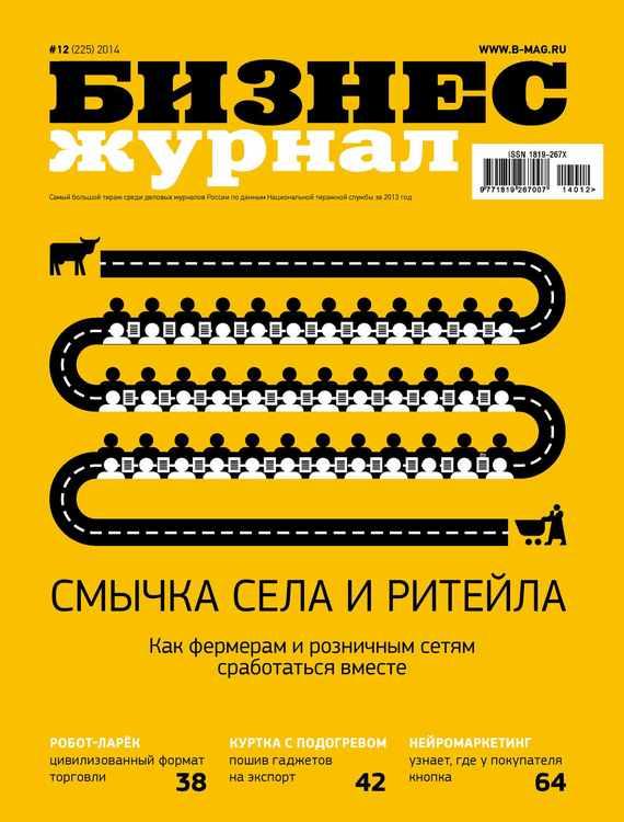 Отсутствует Бизнес-журнал №12/2014 лифчики диорелла розница