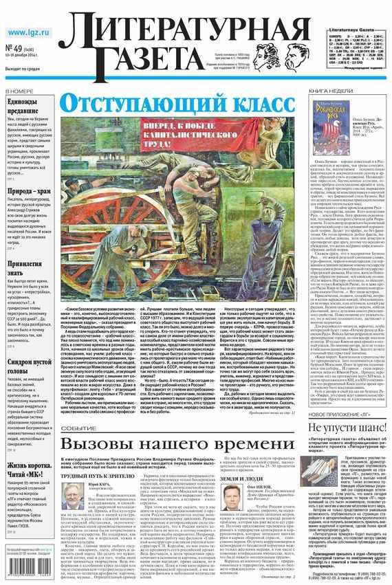 Литературная газета №49 (6490) 2014