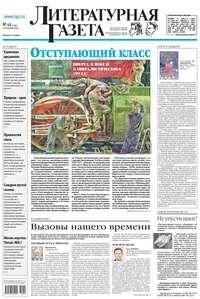 - Литературная газета №49 (6490) 2014