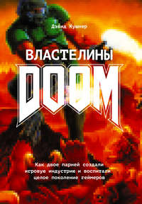 Кушнер, Дэвид  - Властелины Doom. Как двое парней создали игровую индустрию и воспитали целое поколение геймеров