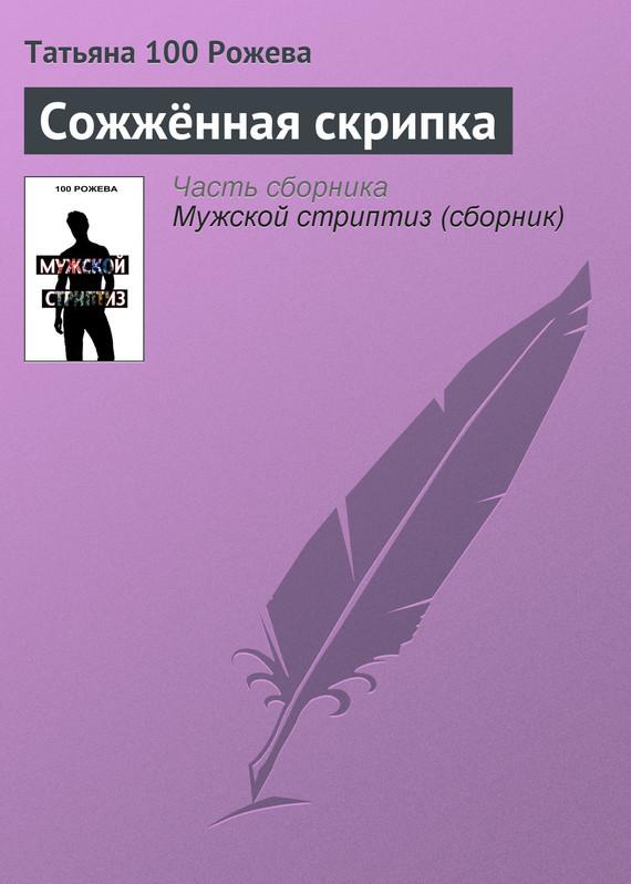 Татьяна 100 Рожева Сожжённая скрипка татьяна 100 рожева можно сборник