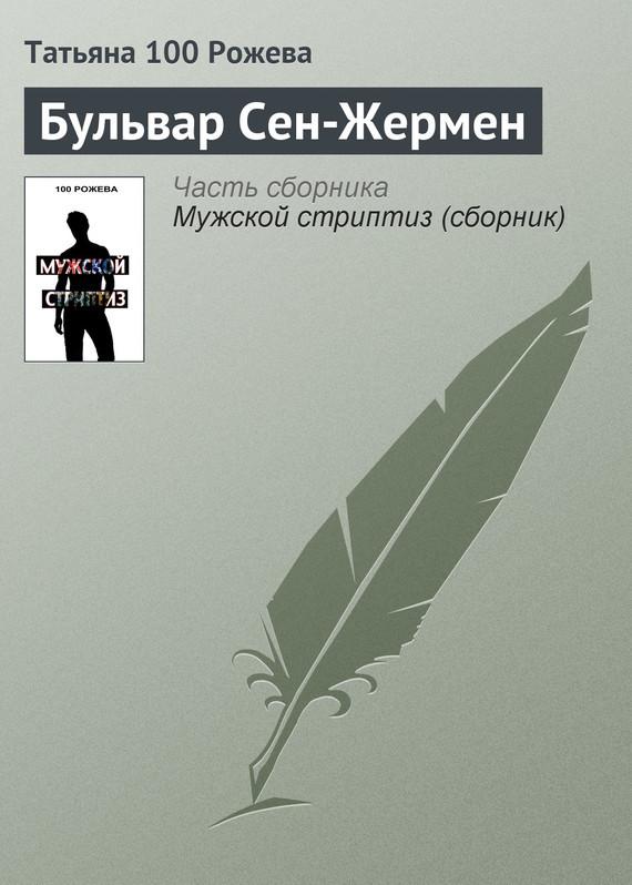 Татьяна 100 Рожева Бульвар Сен-Жермен татьяна 100 рожева тупик джаз