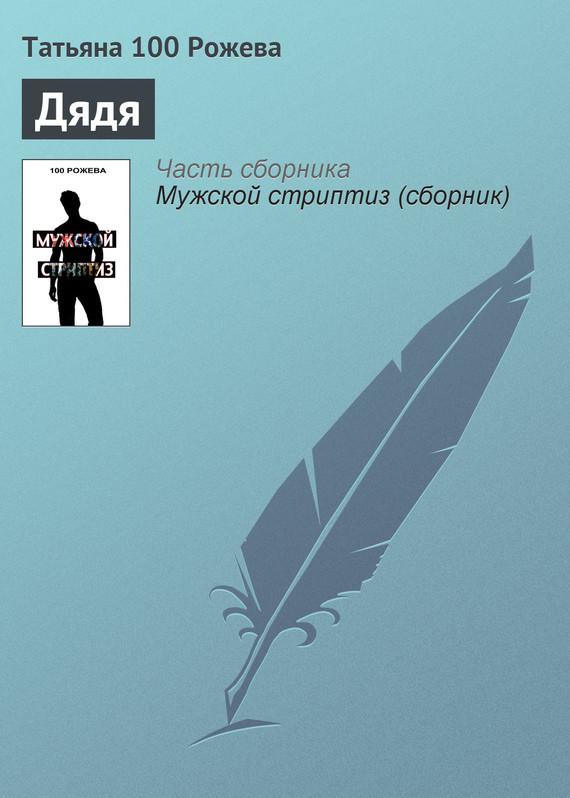 Татьяна 100 Рожева Дядя татьяна 100 рожева восьмерка