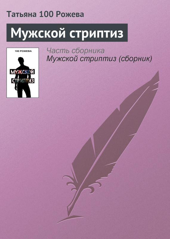 Татьяна 100 Рожева Мужской стриптиз портбукетница цена и где можно