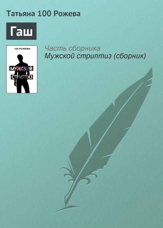 Татьяна 100 Рожева Гаш татьяна 100 рожева тупик джаз