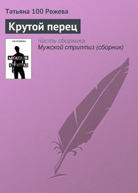 Рожева, Татьяна 100  - Крутой перец