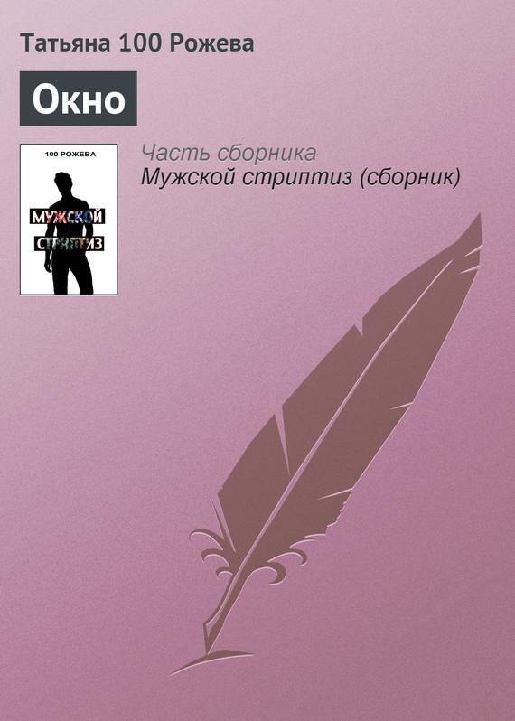 Татьяна 100 Рожева Окно купить агент провокатор в новосибирске