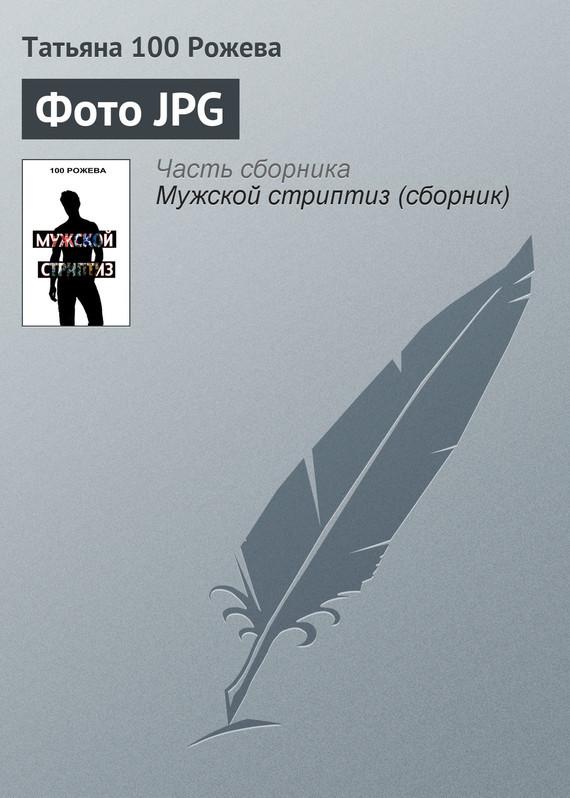 интригующее повествование в книге Татьяна 100 Рожева