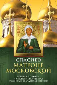 - Спасибо Матроне Московской