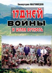 Магомедов, Зиявутдин  - 17 дней войны и целая вечность