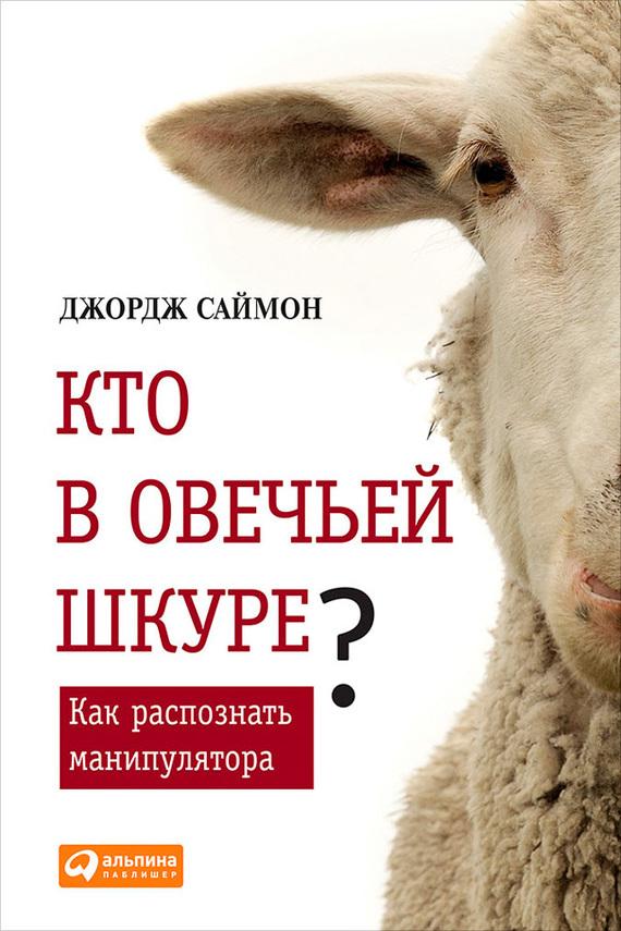 Джордж Саймон Кто в овечьей шкуре? Как распознать манипулятора как официальный ваучер skype moneybookers