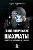 Гурия Мурклинская Геополитические шахматы. Искусство побеждать без войны наука в условиях глобализации сборник статей