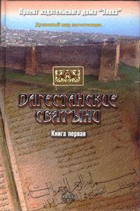 Отсутствует - Дагестанские святыни. Книга первая