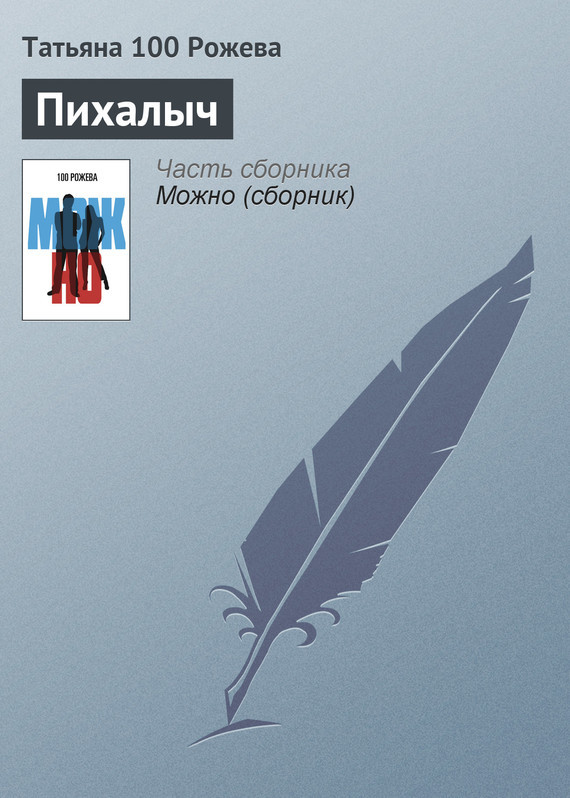 Татьяна 100 Рожева Пихалыч татьяна 100 рожева тупик джаз