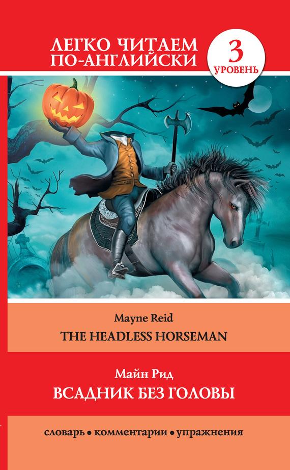 Майн Рид Всадник без головы / The Headless Horseman