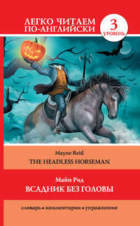 - Всадник без головы / The Headless Horseman