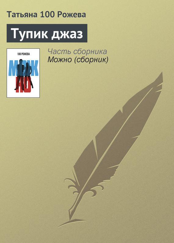Татьяна 100 Рожева Тупик джаз эспандер кистевой кольцо 30 кг зеленый
