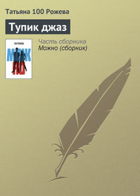 Рожева, Татьяна 100  - Тупик джаз