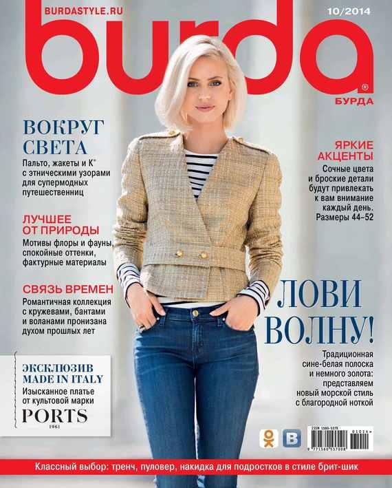 ИД «Бурда» Burda №10/2014 журнал burda купить в санкт петербурге